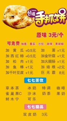 台湾手抓饼展板图片