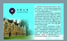 牛津大学图片