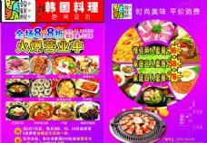 韩国料理单页宣传单图片