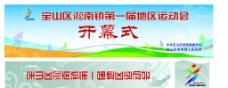 宝山区淞南镇运动会图片
