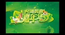 台湾美食嘉年华图片