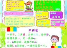 小学拼音字母表声调表图片