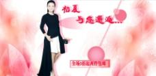 淘宝夏季女装促销海报图片