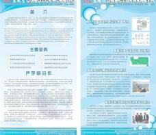 企业展板宣传设计图片
