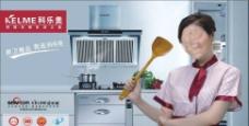 科乐美厨卫电器形象图片