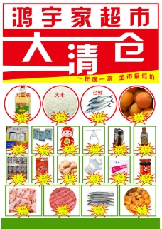 鸿宇超市图片