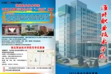 淮北职业技术学院图片