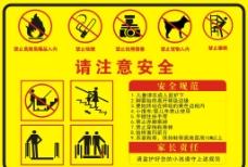 电梯警示牌图片