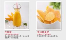 芒果干的吃法