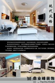 家装现代风格图片
