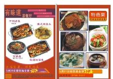 菜单(茶餐厅)图片