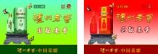 沪州老窖图片