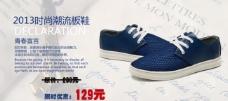 蓝色时尚板鞋图片