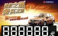 全新尚悅車頂牌圖片