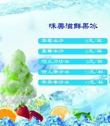 鲜果冰 冰沙 冰饮图片
