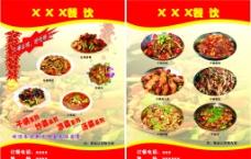 中餐菜品图片