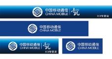 中国移动门头广告图片