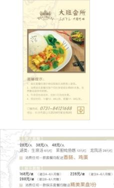 餐厅卡片图片