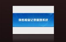 登陆系统界面图片