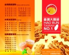 豪润大鸡排送餐卡图片