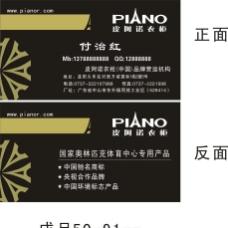 皮阿诺 橱柜衣柜名片图片