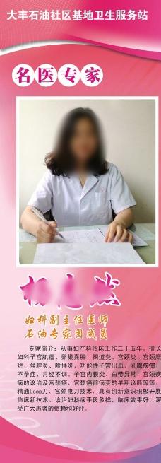 妇科介绍图片