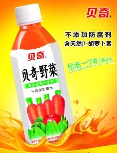 呗奇野菜图片