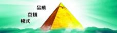 金字塔 企业文化图片