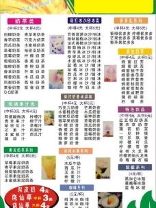 奶茶店 菜单 菜谱图片