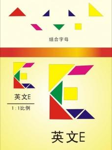 英文字母图片