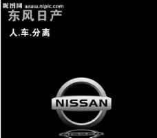 东风日产nissan图片