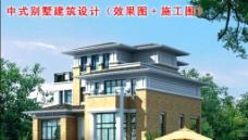 中式别墅建筑设计图片
