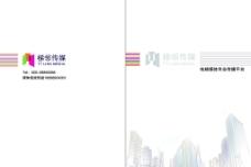 梯邻传媒画册封面设计图片