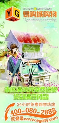 购物小册子封面图片