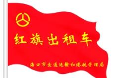 红旗表扬图片