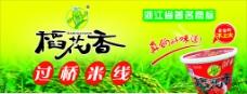 稻花香米线 车体广告图片