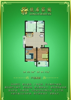 房地产展板图片