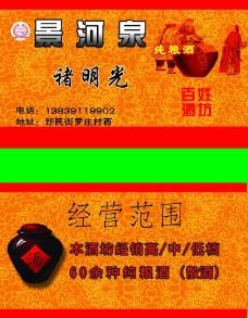 景河泉酒图片
