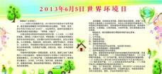 2013年世界环境日图片
