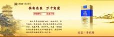 黄鹤楼软蓝广告画面