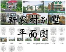 新农村建设农民住宅图片