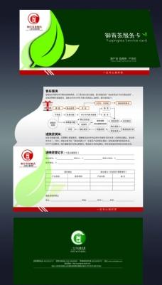 服务卡折页图片