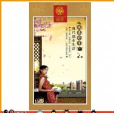 中國風古典地產廣告