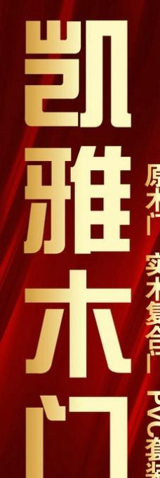 木门宣传广告图片