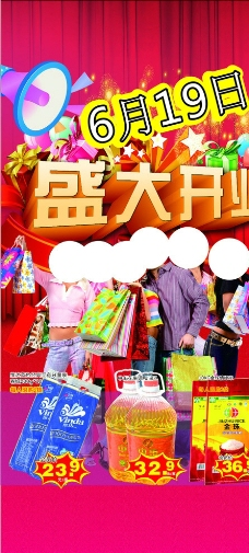 盛大开业海报宣传图片
