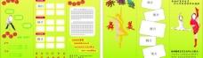 舞蹈培训三折页图片