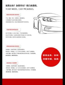 汽车金融海报图片