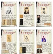 书法展板图片