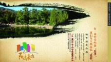 阳光豪庭地产广告图片