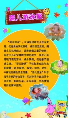 婴儿游泳馆海报图片